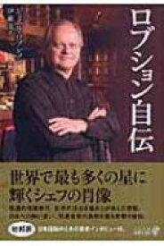 ロブション自伝 中公文庫BIBLIO / ジョエル ロブション / 伊藤文 【文庫】
