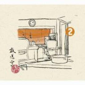 【送料無料】 松本人志 / 高須光聖 / 放送室 2 2001.12.13〜2002.02.14 【CD】