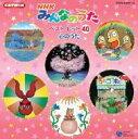 【送料無料】 CD TWIN: : NHKみんなのうた ベスト・ヒット40 心のうた 【CD】