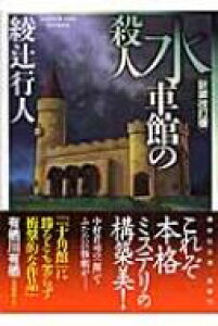 水車館の殺人 講談社文庫 / 綾辻行人 アヤツジユキト 【文庫】