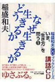 どう生きるかなぜ生きるか 稲盛和夫CDブックシリーズ いま、「生き方」を問う / 稲盛和夫 【本】