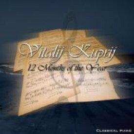 【送料無料】 Vitalij Kuprij / 12 Months Of The Year 【CD】