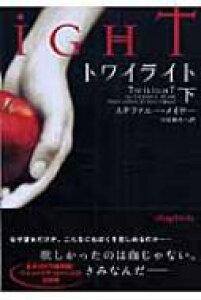 トワイライト 下 ヴィレッジブックス / Stephenie Meyer ステファニーメイヤー 【文庫】