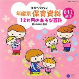 【送料無料】 年齢別保育資料 12か月のあそび百科 【CD】