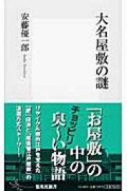 大名屋敷の謎 集英社新書 / 安藤優一郎 【新書】