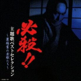 必殺!! 主題歌ベストセレクション 〜裏稼業の哀歌たち〜 【CD】