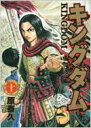 キングダム 10 ヤングジャンプ・コミックス / 原泰久 ハラヤスヒサ 【コミック】