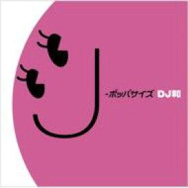 J-ポッパサイズ [DJ和 in No.1 J-POP MIX] 【CD】