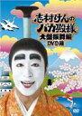 【送料無料】 志村けんのバカ殿様 大盤振舞編 DVD箱 【DVD】
