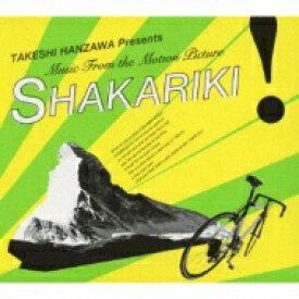 """【送料無料】 半沢武志 (FreeTEMPO) ハンザワタケシ / TAKESHI HANZAWA Presents Music From The Motion Picture """"SHAKARIKI!"""" 【CD】"""