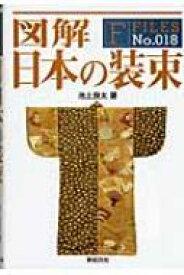 図解 日本の装束 F‐Files / 池上良太 【本】