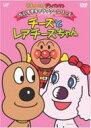それいけ!アンパンマン だいすきキャラクターシリーズ/チーズ「チーズとレアチーズちゃん」 【DVD】