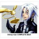 【送料無料】 D.Gray-man / D.Gray-man COMPLETE BEST 【CD】