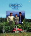 【送料無料】 北の国から '95 秘密 【BLU-RAY DISC】