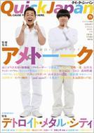クイック・ジャパン Vol.79 / クイックジャパン編集部 【本】