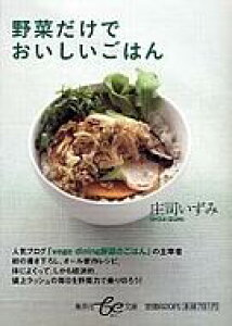 野菜だけでおいしいごはん 集英社be文庫 / 庄司いずみ 【文庫】