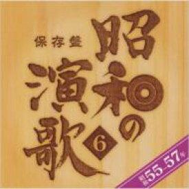 【送料無料】 保存盤 昭和の演歌 6 昭和55-57年 【CD】