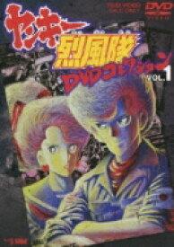 ヤンキー烈風隊 DVDコレクション VOL.1 【DVD】