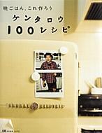 晩ごはん、これ作ろうケンタロウ100レシピ / ケンタロウ 【ムック】