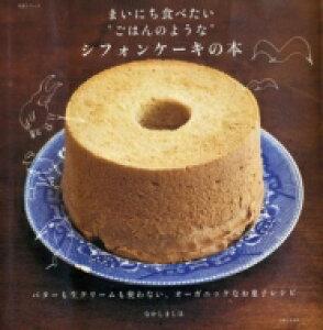 まいにち食べたい ごはんのような シフォンケーキの本 バターも生クリームも使わない、オーガニックなお菓子 生活シリーズ / なかしましほ 【ムック】