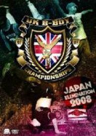 Uk B-boy Championships Japan Elimination 2008 【DVD】