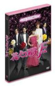 花より男子ファイナル 【DVD】