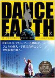 DANCE EARTH / EXILE USA 【本】