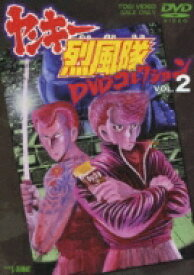 ヤンキー烈風隊 DVDコレクション VOL.2 【DVD】