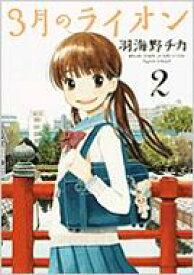 3月のライオン 2 ジェッツコミックス / 羽海野チカ ウミノチカ 【コミック】