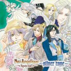 【送料無料】 ネオアンジェリーク Special 〜silver tone〜 【CD】