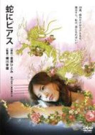 蛇にピアス 【DVD】