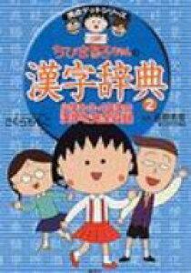 ちびまる子ちゃんの漢字辞典 2 満点ゲットシリーズ / さくらももこ サクラモモコ 【全集・双書】