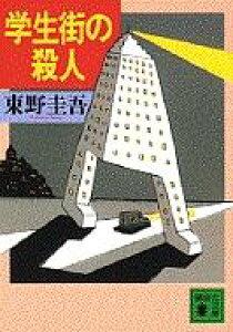 学生街の殺人 講談社文庫 / 東野圭吾 ヒガシノケイゴ 【文庫】
