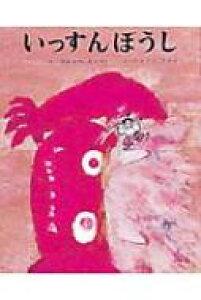 いっすんぼうし むかしむかし絵本 改訂第11刷 / 大川悦生 【絵本】