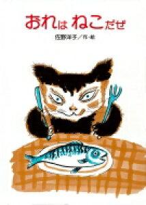 おれはねこだぜ 佐野洋子の絵本 / 佐野洋子 サノヨウコ 【絵本】