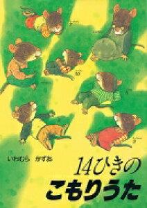 14ひきのこもりうた 14ひきのシリーズ / いわむらかずお (岩村和朗) 【絵本】