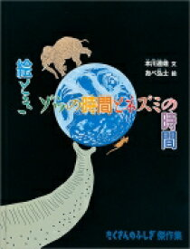 絵ときゾウの時間とネズミの時間 たくさんのふしぎ傑作集 / 本川達雄 【絵本】