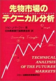 【送料無料】 先物市場のテクニカル分析 / ジョン・j・マーフィー 【本】