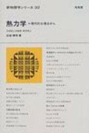 【送料無料】 熱力学 現代的な視点から 新物理学シリーズ / 田崎晴明 【全集・双書】