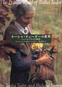 【送料無料】 ターシャ・テューダーの世界 ニューイングランドの四季 / ターシャ・テューダー 【本】