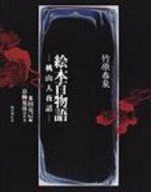 【送料無料】 絵本百物語 桃山人夜話 / 竹原春泉 【本】