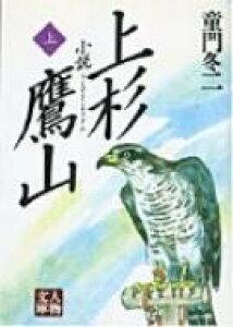 小説上杉鷹山 上 人物文庫 / 童門冬二 【文庫】