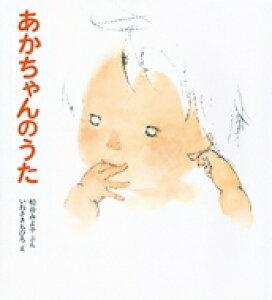 あかちゃんのうた 松谷みよ子あかちゃんの本 改版 / 松谷みよ子 【絵本】