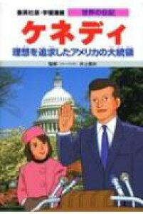 ケネディ 理想を追求したアメリカの大統領 集英社版・学習漫画 / 古城武司 【全集・双書】