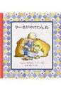 ケーキがやけたら、ね 児童図書館・絵本の部屋 / ヘレン・オクセンバリ 【絵本】