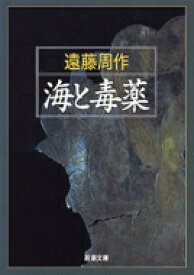海と毒薬 新潮文庫 改版 / 遠藤周作 【文庫】