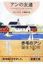 アンの友達 赤毛のアン・シリーズ 4 新潮文庫 / ルーシー・モード・モンゴメリ 【文庫】