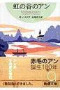 虹の谷のアン 新潮文庫 / ルーシー・モード・モンゴメリ 【文庫】