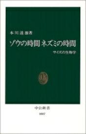 ゾウの時間ネズミの時間 サイズの生物学 中公新書 / 本川達雄 【新書】