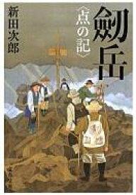 劒岳〈点の記〉 文春文庫 新装版 / 新田次郎 【文庫】